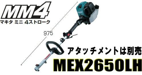 マキタ電動工具  園芸用スプリットエンジン MEX2650LH(エンジン部��/刈払アタッ�メント�別売)