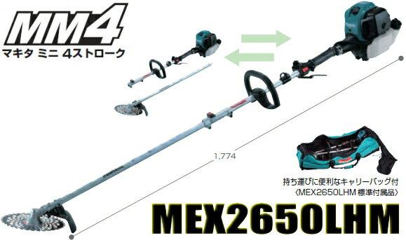 マキタ電動工具 スプリット�エンジン刈払機 MEX2650LHM(刈払アタッ�メント付)