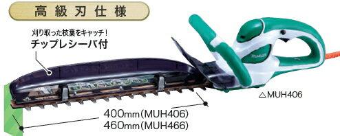 マキタ 生垣�リカン�刈込幅400mm/高級刃仕様】 MUH406