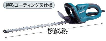 マキタ 生垣�リカン�刈込幅650mm/特殊コーティング刃仕様】 MUH650