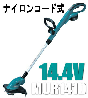 マキタ �刈機 14.4V充電��刈機(ナイロンコード�) MUR141DZ(本体��)��ッテリー・充電器�別売】