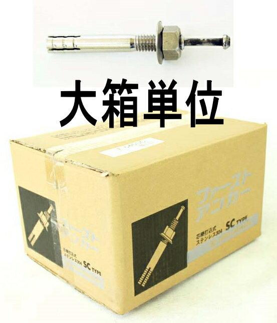 SC ファーストアンカー(ステンレスSUS304) F-645SC【大箱/100本入×8箱】
