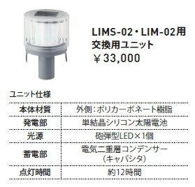 帝金 ソーラーLEDバリカー LIMS-02・LIM-02用交換用ユニット