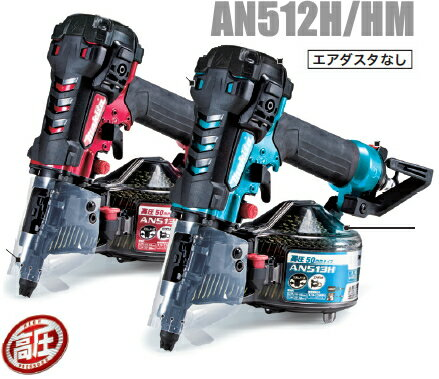 マキタ電動工具 50mm高圧エアー釘打機 AN512H(赤)/AN512HM(青)(エアダスタなし)【在来釘専用機】
