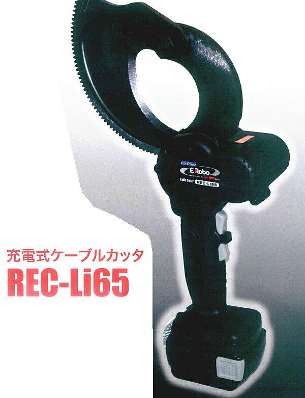 IZUMI(イズミ) 14.4V充電式ケーブルカッター REC-Li65(充電器・バッテリー1個・ケース付)