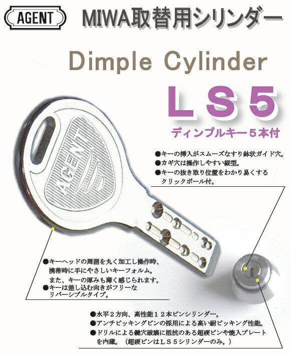 大黒製作所(AGENT) LS5-LSP/TE0 MIWA取替用シリンダー  2個同一鍵 ディンプルキー 対応扉厚LSPタイプ:30~42mm   TE0タイプ:35~45mm キー5本付 ブロンズ