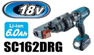 マキタ電動工具 18V充電式鉄筋カッター SC162DRG【6.0Ahバッテリータイプ】
