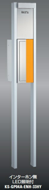 キョーワナスタ 機能門柱 KS-GP04A-ENH-33BD 静音大型ダイヤル錠 ボルドー【インターホン無】【LED照明付】