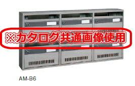 大建プラスチックス BL型集合郵便受箱(ヨコ型) 4戸用 AM-B4