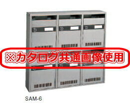 大建プラスチックス BL型集合郵便受箱(タテ型) 6戸用 SAM-6