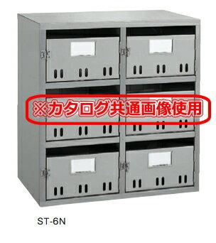 大建プラスチックス 集合郵便受箱(ST型) 6戸用 ST-6N