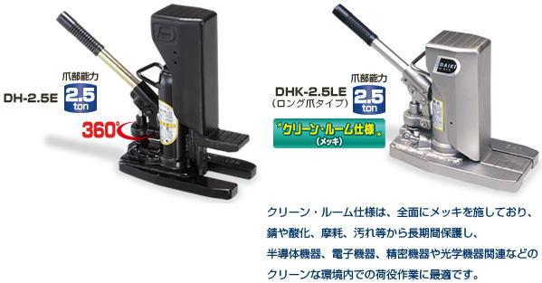 ダイキ 油圧爪付ジャッキ(レバー回転式) 【DH-5E】