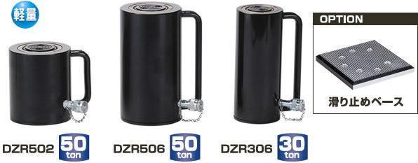 ダイキ アルミ合金油圧シリンダ(単動式) 【DZR502】 スプリングリターン型