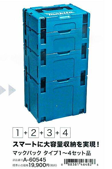 マキタ電動工具 マックパックシリーズ マックパックタイプ1~4セット品 A-60545