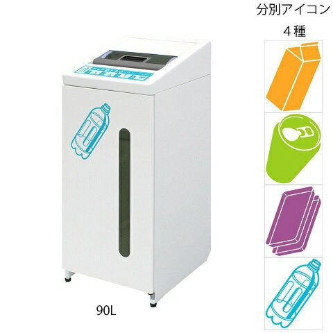 ミヅシマ工業 分別屑入 210-0960 リサイクルボックス2 【90L】【表示シール選択下さい】【※受注生産/納期目安10日/代引き不可】