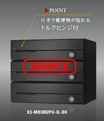 ナスタ 集合郵便箱 KS-MB3002PU-3【錠前タイプ・カラーを選択下さい】【3戸用/屋内仕様】【前入前出】