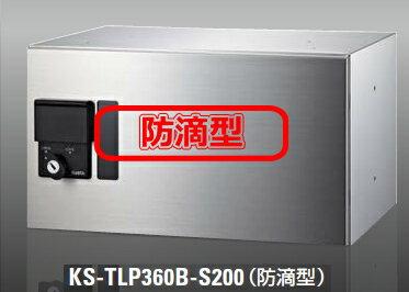 キョーワナスタ デリバリーボックス プチ宅 KS-TLP360B-S200N プッシュボタン錠【防滴型】【捺印付き】
