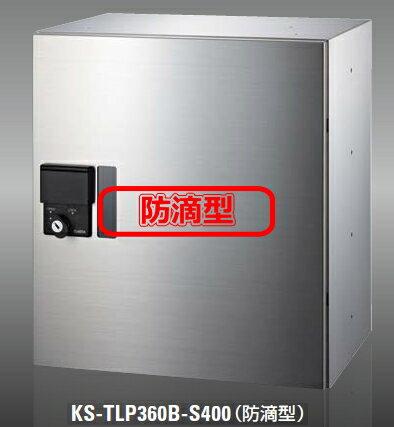 キョーワナスタ デリバリーボックス プチ宅 KS-TLP360B-S400N プッシュボタン錠【防滴型】【捺印付き】