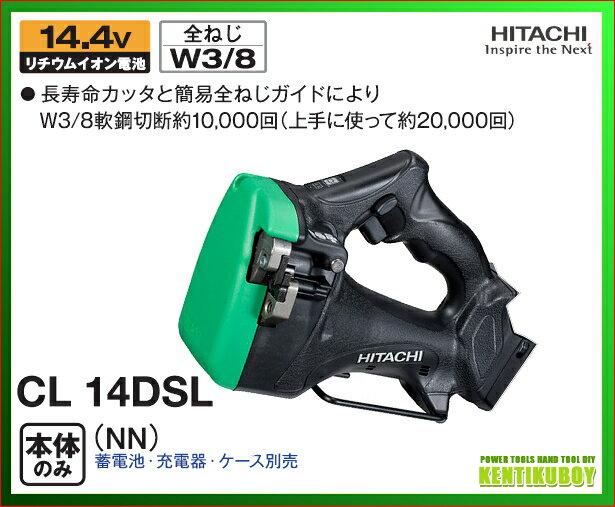 日立電動工具 14.4V [W3/8] コードレス全ネジカッタ CL14DSL(NN)(L) (本体のみ)【バッテリー・充電器別売】