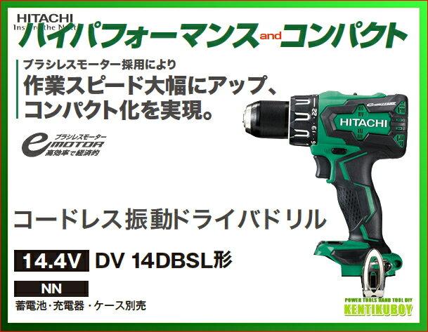 日立電動工具 14.4V コードレス振動ドライバドリル DV14DBSL(NN) (本体のみ)【バッテリー・充電器別売】