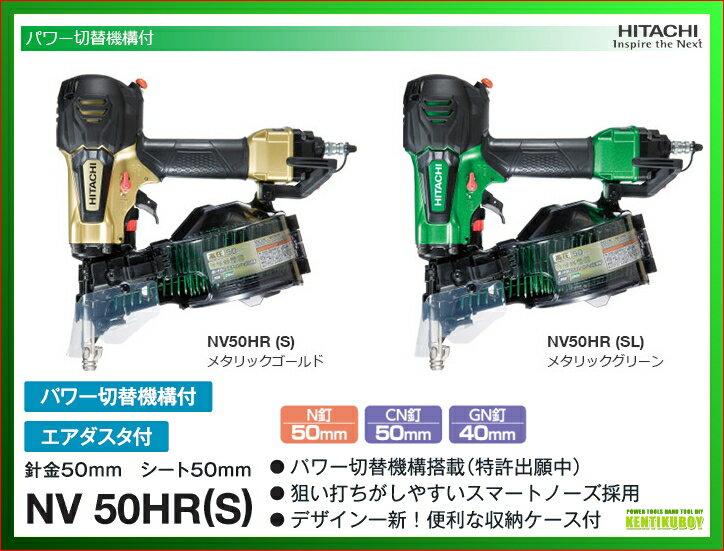 日立電動工具 【高圧】 ロール釘打機 NV50HR [パワー切替機構付]