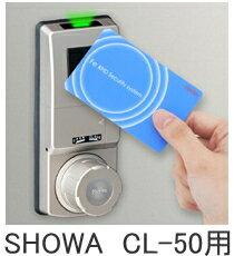 [計電産業] Fe-Lock Light マルチタイプ FELT-M-66KCL 【SHOWA CL-50用】対応扉厚:35~46mm