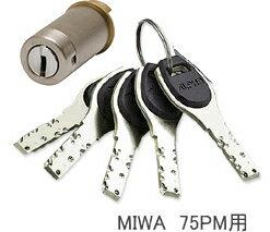[アルファ] FBロック 取替シリンダー PMK 【MIWA 75PM用】扉厚:36mm