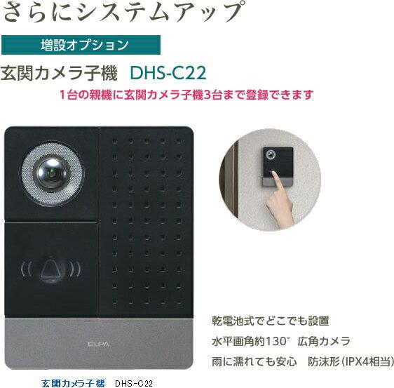 [朝日電器] 増設用 カメラ子機 DHS-C22