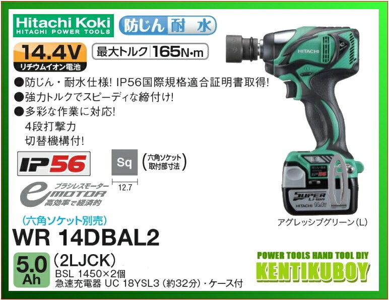 日立電動工具 14.4V 【5.0Ah】 充電式インパクトレンチ WR14DBAL2(2LJCK)