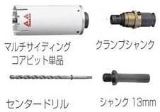 マキタ電動工具 マルチサイディングコアビット(乾式) セット品 φ120mm A-35405