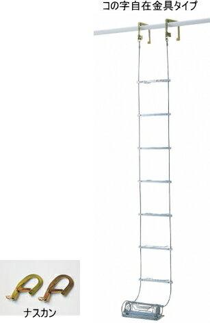 ピカ 避難用 ワイヤーロープはしご ER-82【全長8.13m】