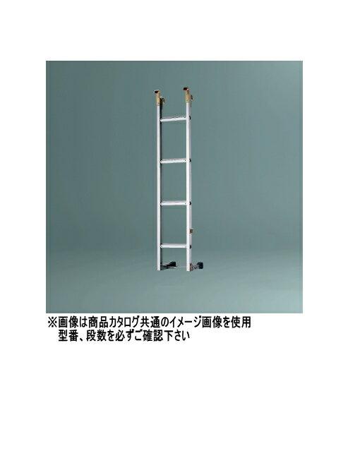 新協和 アルミ 可動はしご SHM-1 〈6段〉【※メーカー直送品のため代引不可となります】