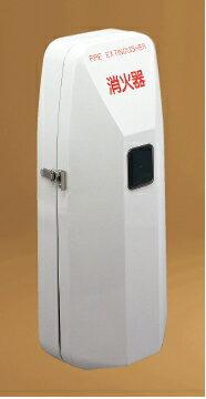 新協和 消火器ボックス(壁付型) SK-FEB-92 屋外対応・扉型