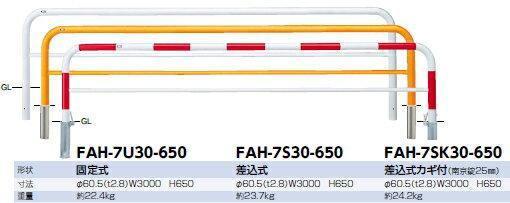 サンポール 車止め アーチ 差込式 φ60.5×W3000×H650 (RW)赤白 FAH-7S30-650【※代引き不可】