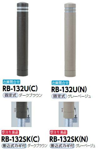 サンポール 車止め リサイクルボラード リサイクルゴム+ソーラー自発光LED φ130×H826 固定式 ダークブラウン RB-132U(C)