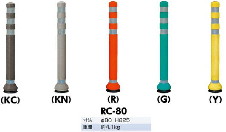 サンポール 車止め 再帰反射リサイクルゴム ラバーコーン φ80×H825 グレーベージュ RC-80(KN)