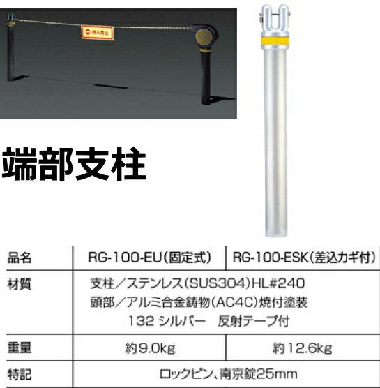 サンポール ロープゲート 端部支柱 固定式 RG-100-EU