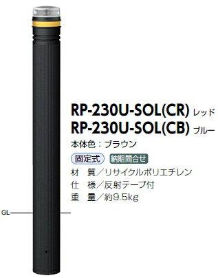 サンポール 車止め ソーラーLEDボラード リサイクルポリエチレン 固定式 自発光LED点滅式(ブルー) φ115 RP-230U-SOL(CB)