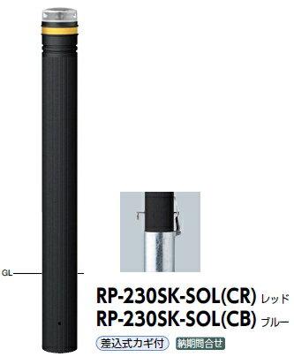 サンポール 車止め ソーラーLEDボラード リサイクルポリエチレン 差込式カギ付 自発光LED点滅式(ブルー) φ115 RP-230SK-SOL(CB)