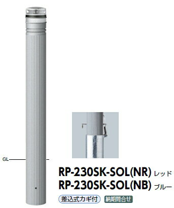 サンポール 車止め ソーラーLEDボラード リサイクルポリエチレン 差込式カギ付 自発光LED点滅式(ブルー) φ115 RP-230SK-SOL(NB)