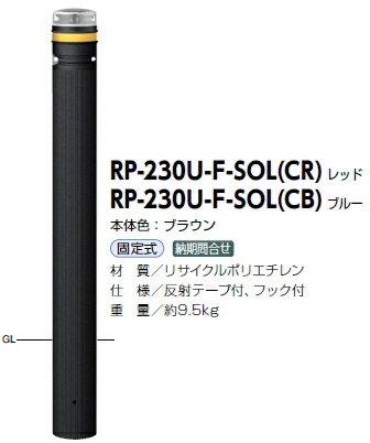 サンポール 車止め ソーラーLEDボラード リサイクルポリエチレン 固定式 自発光LED点滅式(レッド) φ115 RP-230U-F-SOL(CR)