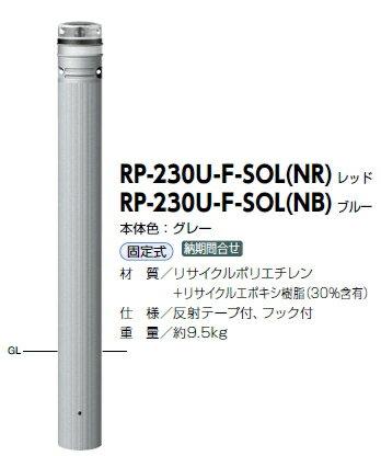 サンポール 車止め ソーラーLEDボラード リサイクルポリエチレン 固定式 自発光LED点滅式(レッド) φ115 RP-230U-F-SOL(NR)
