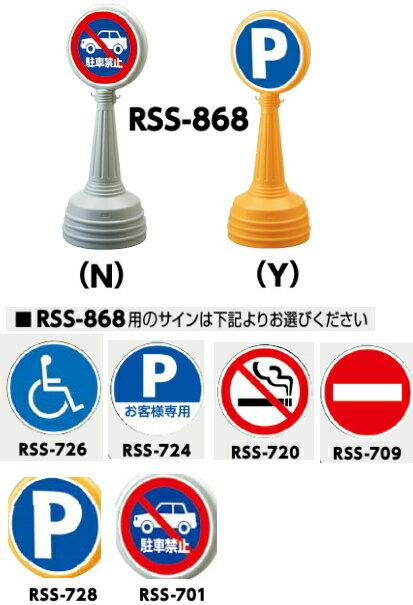 サンポール サインスタンド ポリエチレン製 移動式 グレー RSS-868(N)【サインをご選択下さい】