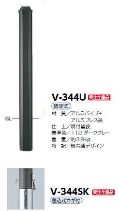 サンポール 車止め ボラード アルミパイプ+アルミ合金鋳物 差込式カギ付 V-344SK【受注生産】