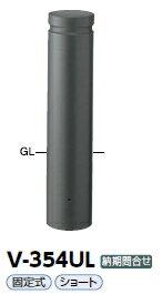サンポール 車止め アルミボラード アルミパイプ+アルミ合金鋳物 固定式 ショート φ152.5 V-354UL