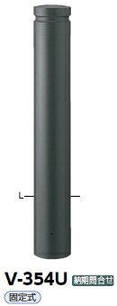 サンポール 車止め アルミボラード アルミパイプ+アルミ合金鋳物 固定式 φ152.5 V-354U