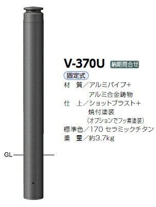サンポール 車止め アルミボラード ショットブラスト 固定式 セラミック塗装 セミオーダーカラーφ115 V-370U