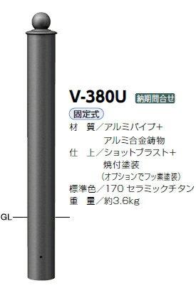 サンポール 車止め アルミボラード ショットブラスト 固定式 セラミック塗装 セミオーダーカラーφ115 V-380U