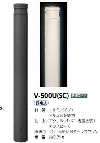 サンポール 車止め 再帰反射ボラード アルミ合金鋳物+アルミパイプ 固定式 超高反射塗装 φ115 V-500U(SC)