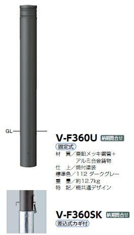 サンポール 車止め ボラード スチール製 差込式カギ付 φ114.3×H850 V-F360SK